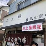 136213292 - 飯田商店入口