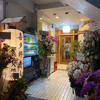 久茂地界隈に待望の「喜多郎寿し那覇店」が誕生
