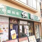 保昌 - 店舗外観