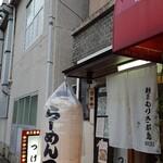麺屋 もりき -