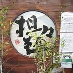 担々麺 杉山 - 担々麺