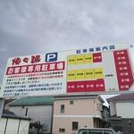 担々麺 杉山 - 駐車場は裏にあります。