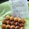 つる屋 - 料理写真:みたらし団子 110円/本