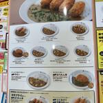 Kokoichibanya - フライものカレーメニューページ