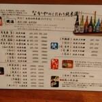 136239951 - お酒メニュー