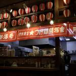 竹本商店☆つけ麺開拓舎 -
