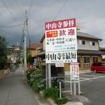 丹後屋 - 駐車場から阪急のホームが見えます