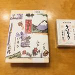 """136254976 - 左: くるみ餅 右: 薬の""""ういろう"""""""