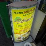 PARIWAR - 店の行灯
