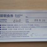 136272414 - ご朝食券