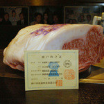 大栄 - 料理写真:神戸牛のサーロインA5
