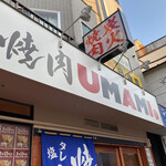 焼肉UMAMI - 看板!