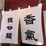 香氣 四川麺条 - 坦々麺 香氣