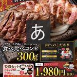 石焼ステーキ 贅  - そろそろ一番好きな肉を決めようじゃない。食べ比べコンビ!