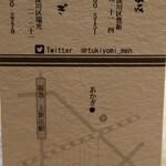 自家製麺 つきよみ - その他写真: