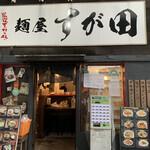 麺屋 すが田 -