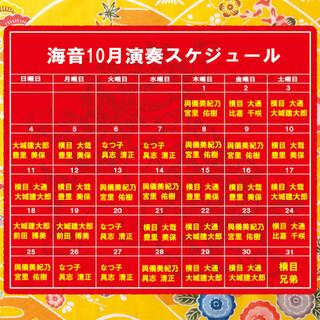 10月の沖縄島唄ライブ(民謡ライブ)