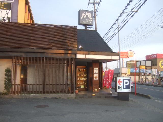 大戸屋 飯能店