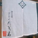 和牛会席 祇園 だいきち -