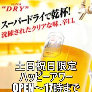 土日祝日17時まで!生ビール390円・レモンサワー290円他