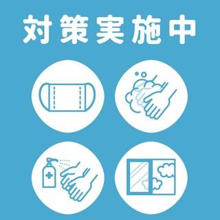 【コロナへの対応】衛生管理徹底のうえ営業中!