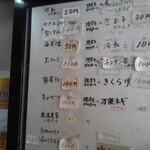 iekeisouhonzanyoshimuraya - 本日のトッピング