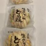 福扇堂 - 料理写真: