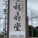 福扇堂 - 外観写真: