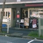 Sanki - お店外観