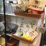 搾り屋 935 - 袋入りのお菓子類