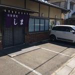 キッチンしま - 店の前も駐車可ですが、軽ならまだしも?