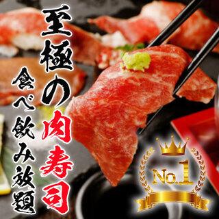 【期間限定】17種の炙り厳選肉寿司が食べ放題!