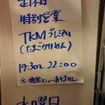 136353059 - 特別営業メニュー