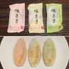 鐘崎 笹かま館 - 料理写真:味ささ3種