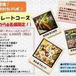 お野菜バル EMISAI - 料理写真: