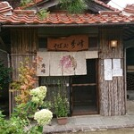 そば処秀峰 - 入口
