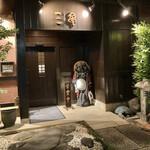 三亀 - 店入り口