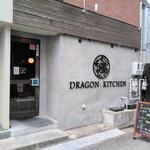 ドラゴン キッチン - 店舗
