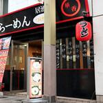 ラーメン 華香 - 華香 以前は看板にあった横浜家系の文字が消えていました。