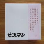 殿畑双葉堂 - ビスマン 6個入 800円(税別)