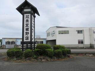 殿畑双葉堂 - 店舗の道向かいに製菓工場