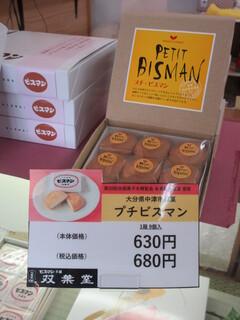 殿畑双葉堂 - プチビスマン 9個入 630円(税別)