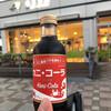 名立谷浜サービスエリア(上り) ショッピングコーナー - ドリンク写真: