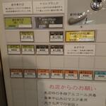 136374361 - メニュー(券売機)