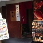 十干 - 赤坂見附から徒歩二分くらいです。地下にあります。