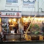 Marutake - 店の外観