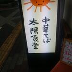 太陽食堂 - 外観写真:屋号