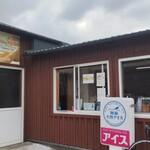 阿蘇天然アイス カフェ&ショップ -