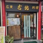 広東料理 吉兆 -