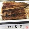 うなぎの万田 - 料理写真:鰻重竹のお弁当2,800円税込